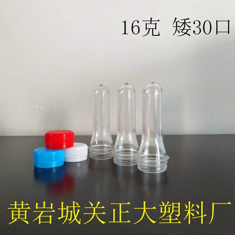 16克矮30口Pet塑料瓶坯