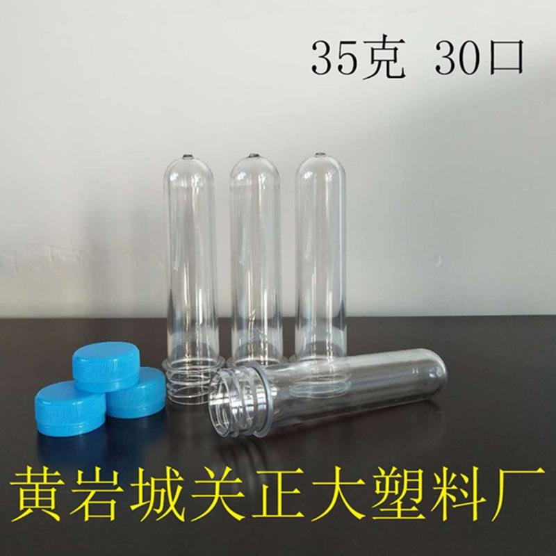 35克30口Pet塑料瓶坯