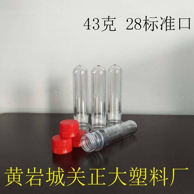 43克28标准口Pet塑料瓶坯