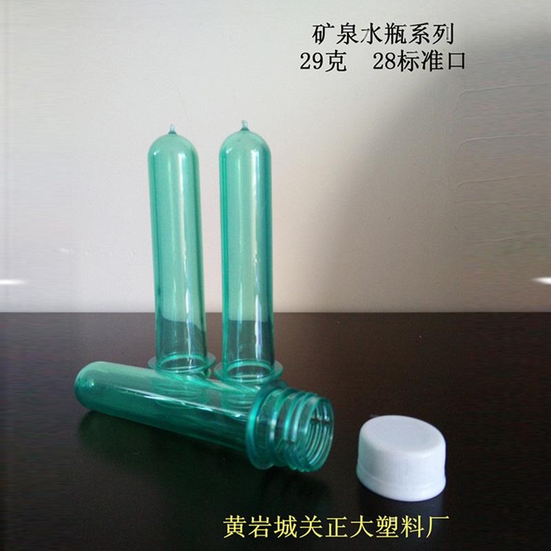 29克28标准口水瓶瓶坯