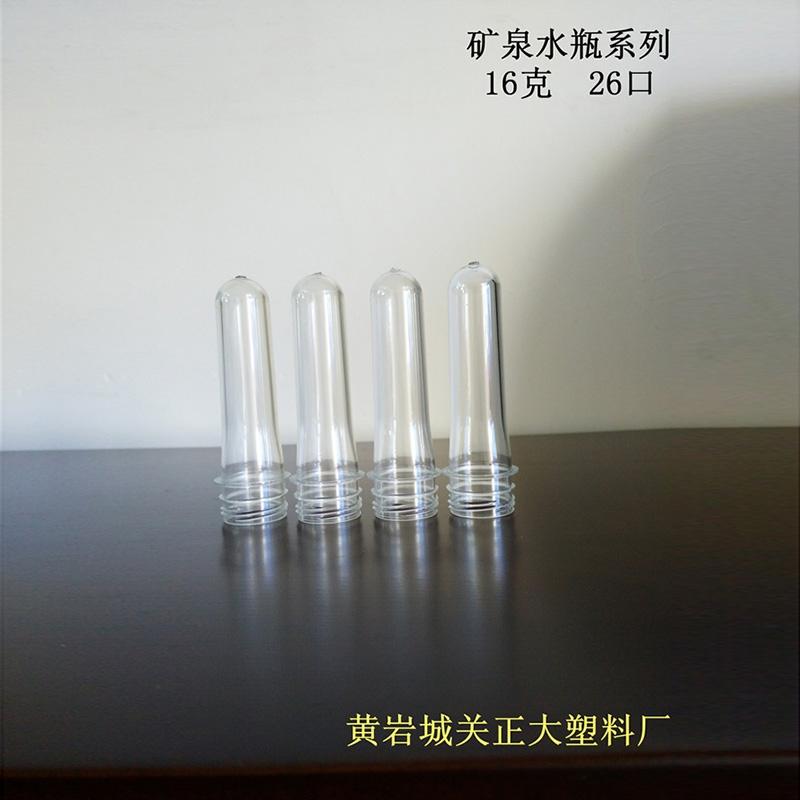 16克26口矿泉水瓶胚