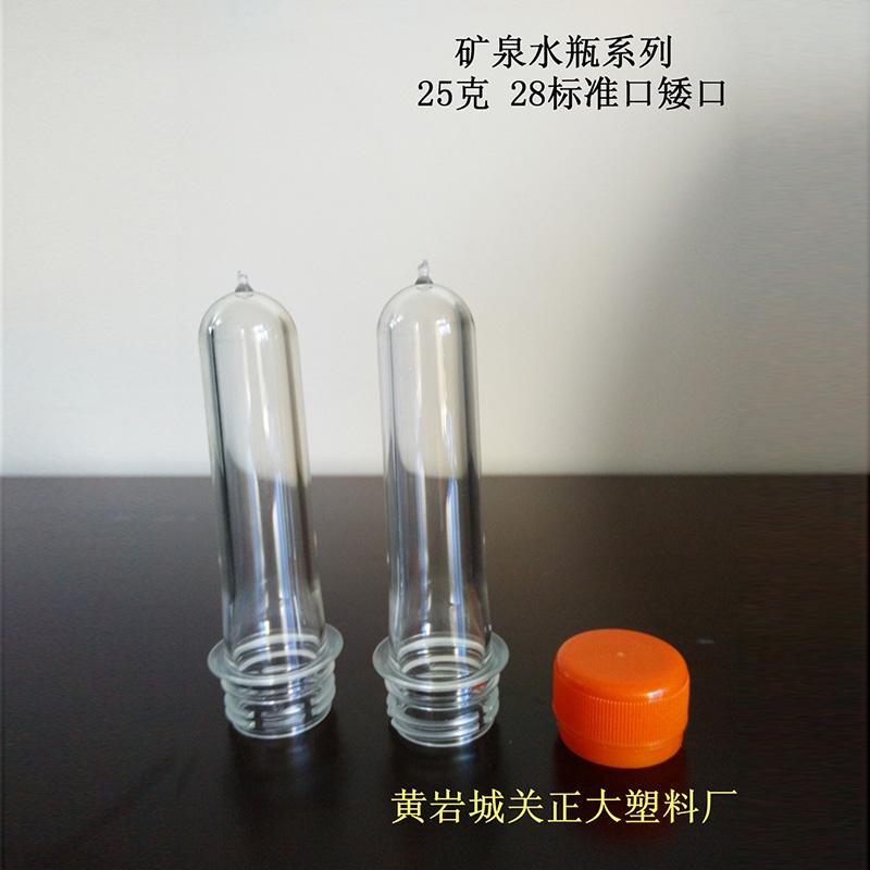 25克28标准口矮口矿泉水瓶胚