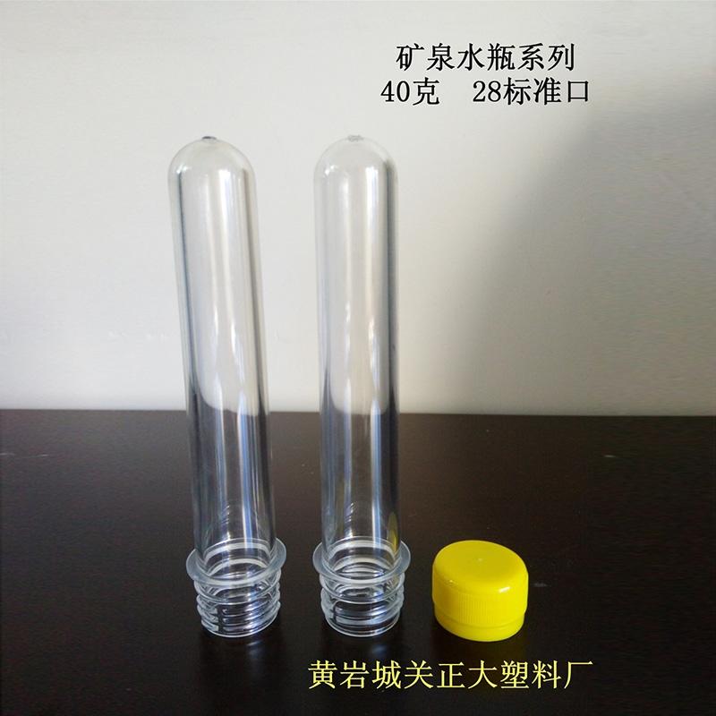 40克28标准口矿泉水瓶胚