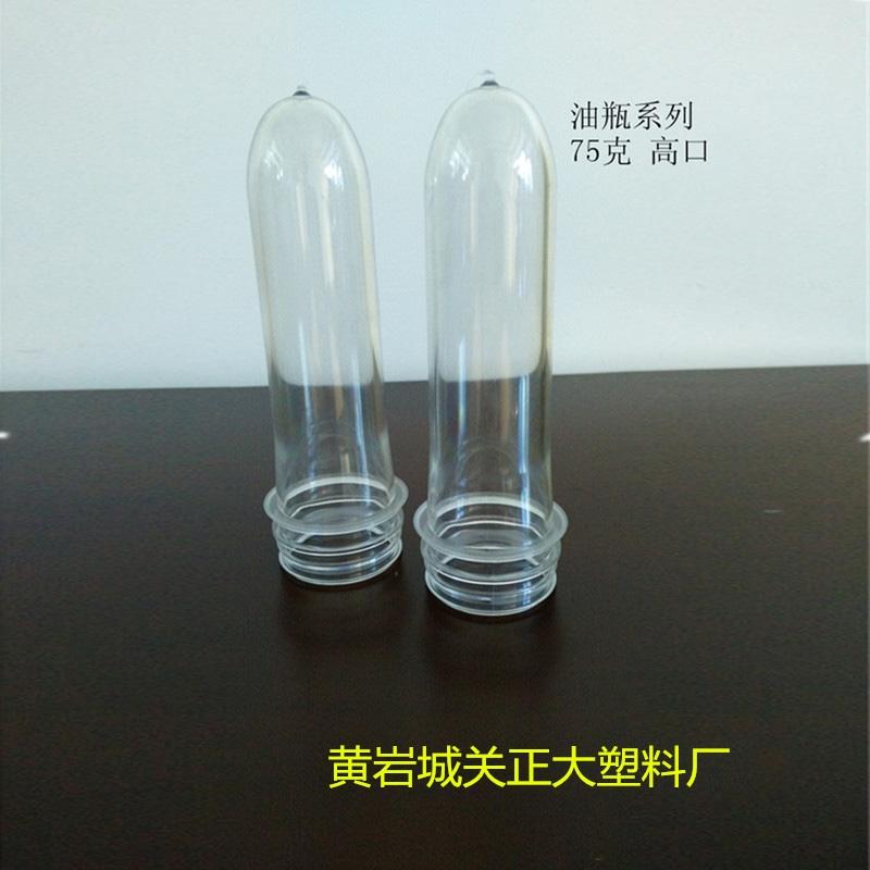 75克高口Pet油瓶瓶坯
