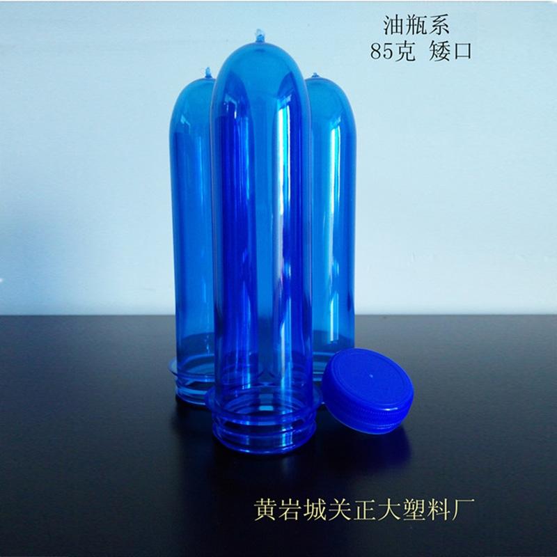 85克矮口蓝色Pet油瓶瓶坯