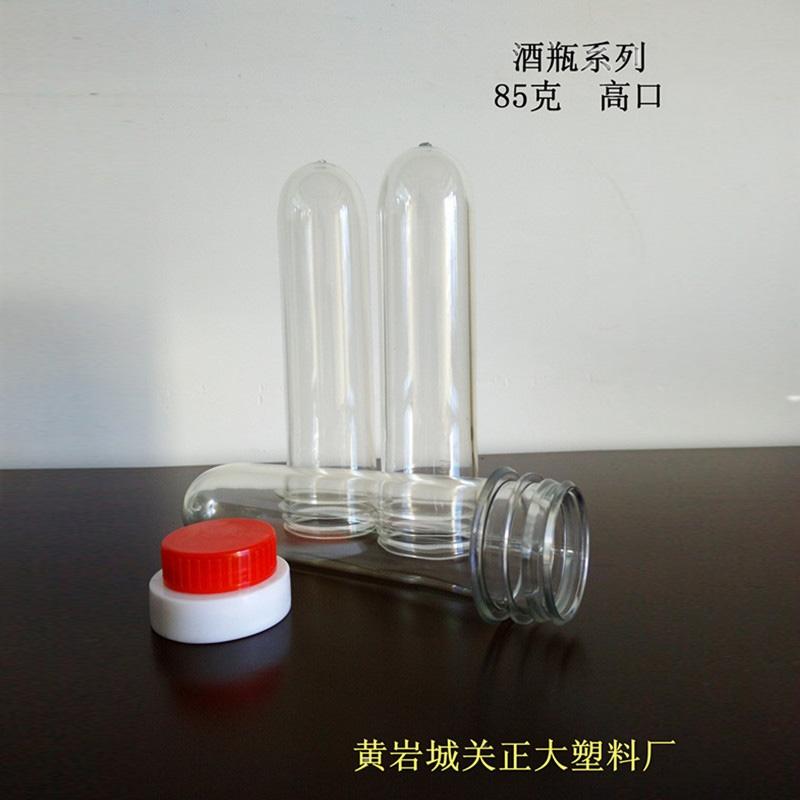 85克高口酒瓶瓶胚
