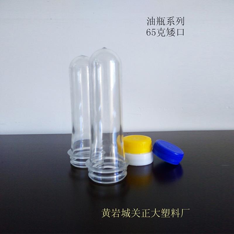 65克矮口油瓶瓶胚