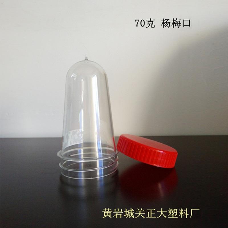 70克杨梅口瓶胚