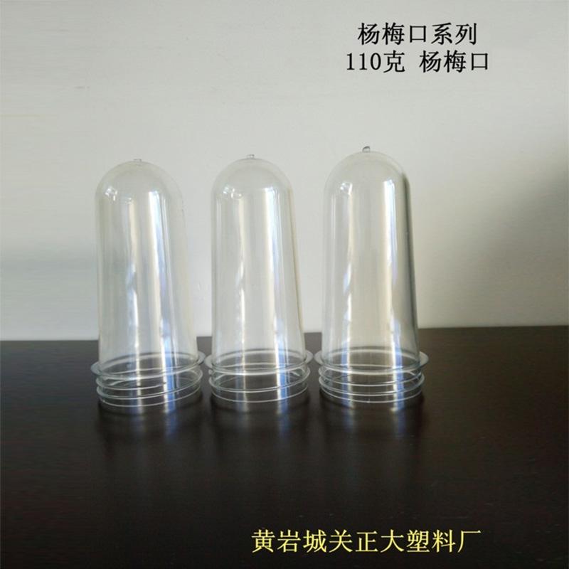 110克杨梅口瓶胚