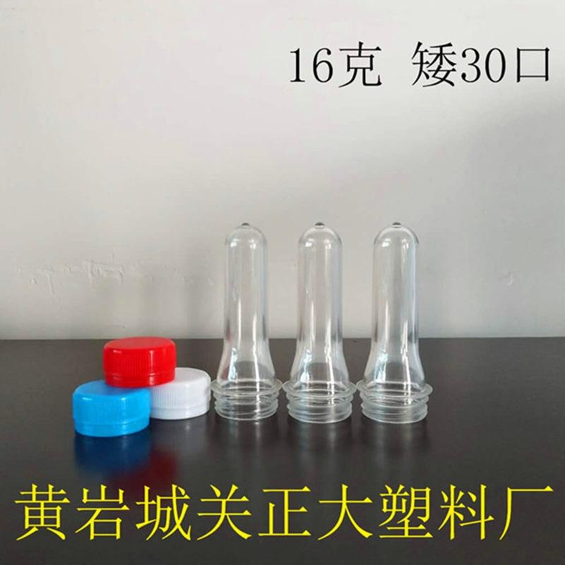 16克矮30口塑料瓶胚