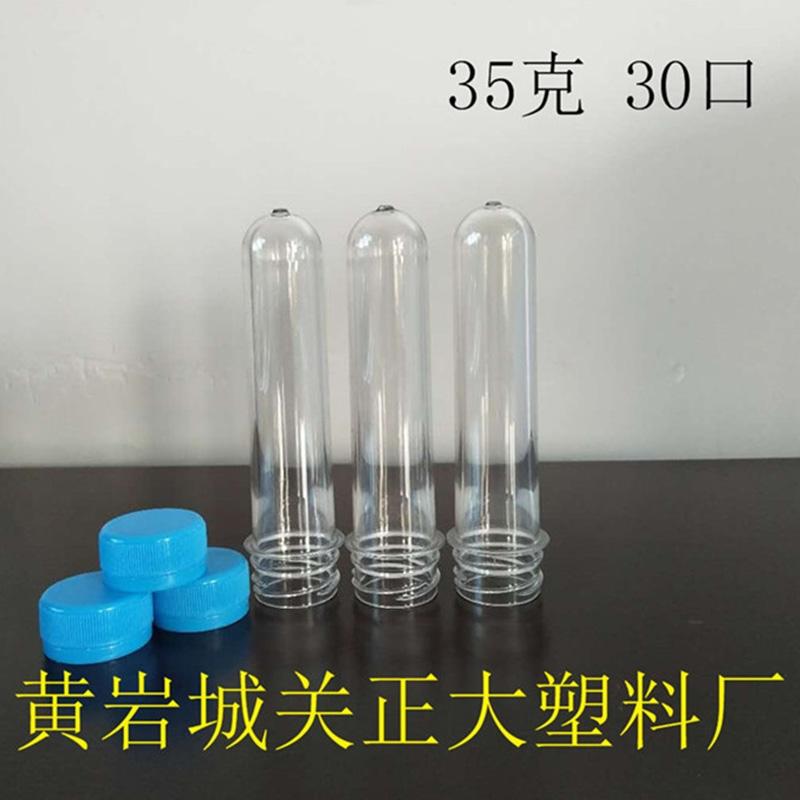 35克30口塑料瓶胚