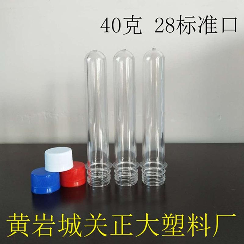 40克28标准口塑料瓶胚