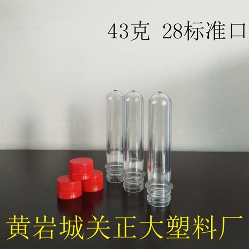 43克28标准口塑料瓶胚