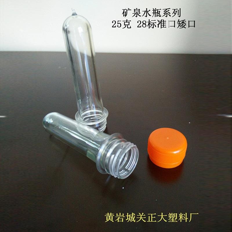 25克28标准口矮口水瓶瓶坯