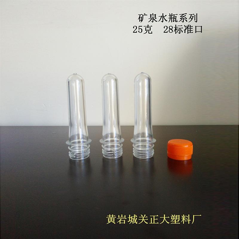 25克28标准口矿泉水瓶胚