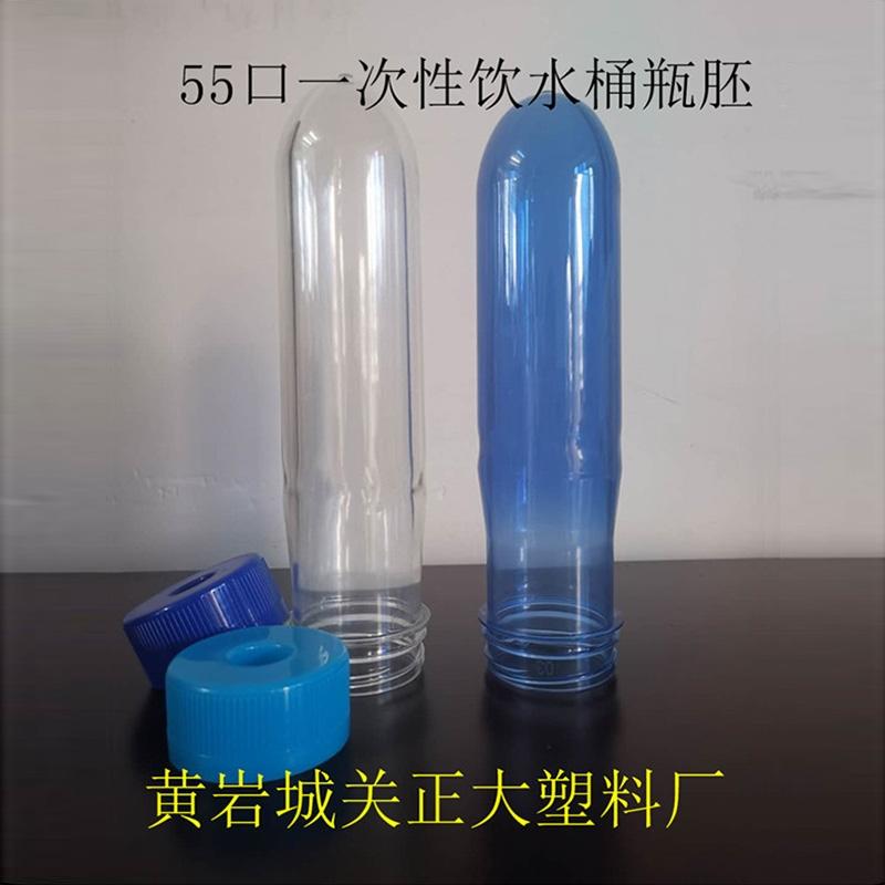 55口一次性饮水桶瓶胚