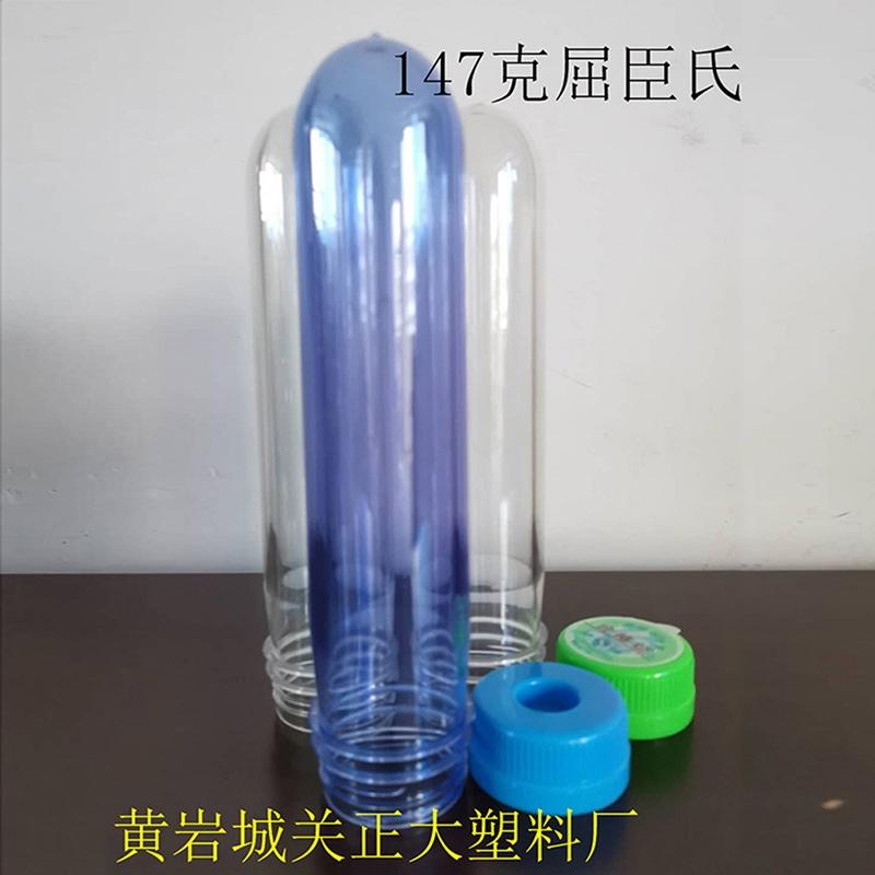 147克屈臣氏瓶胚