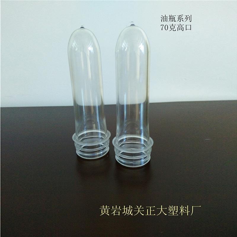 70克高口Pet油瓶瓶坯