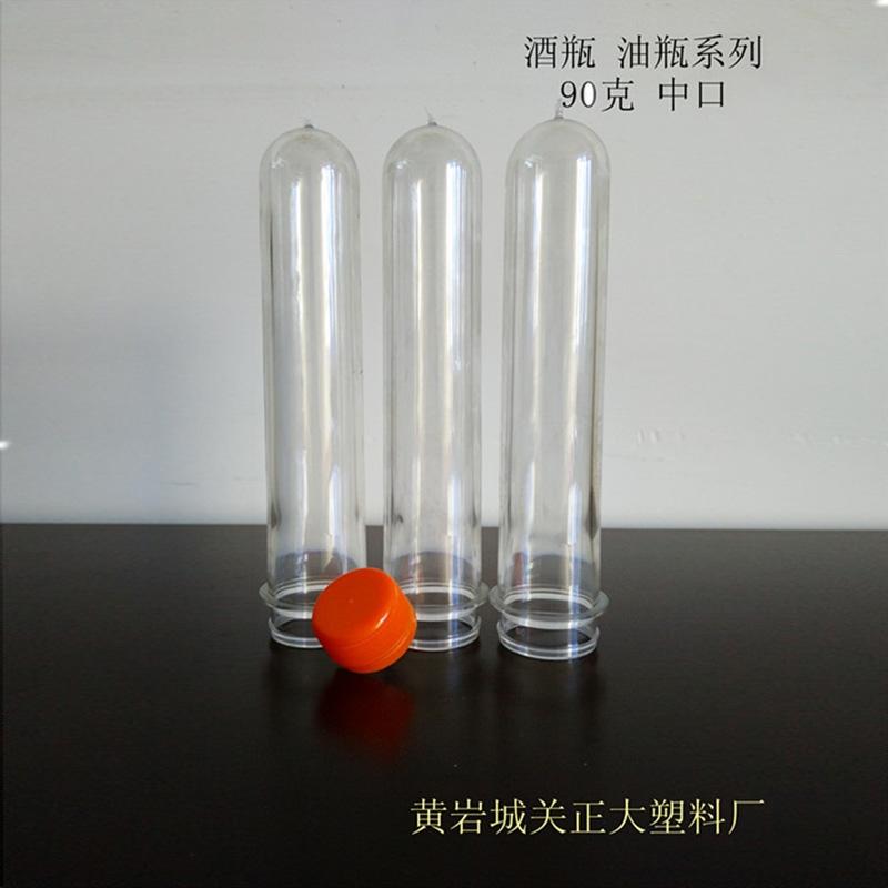 90克中口酒瓶瓶胚