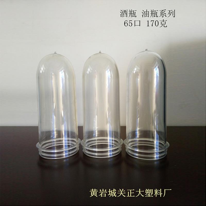 170克65口酒瓶瓶胚