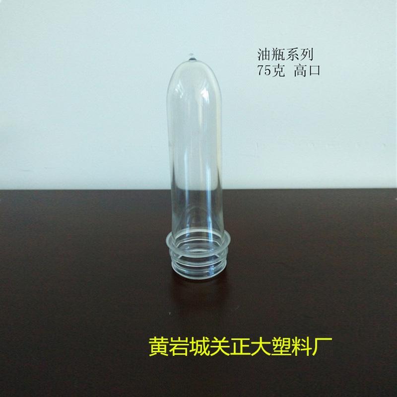 75克高口油瓶瓶胚
