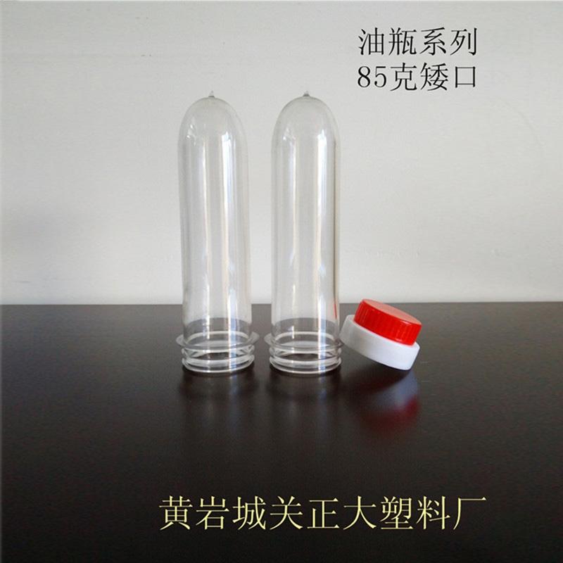 85克矮口白色油瓶瓶胚