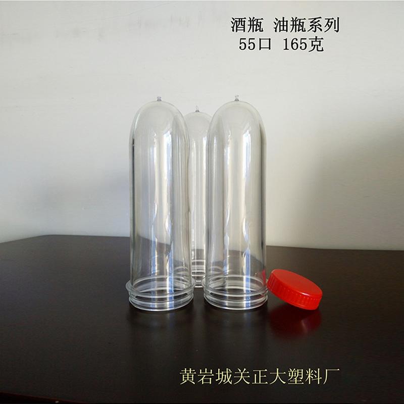 165克55口油瓶瓶胚