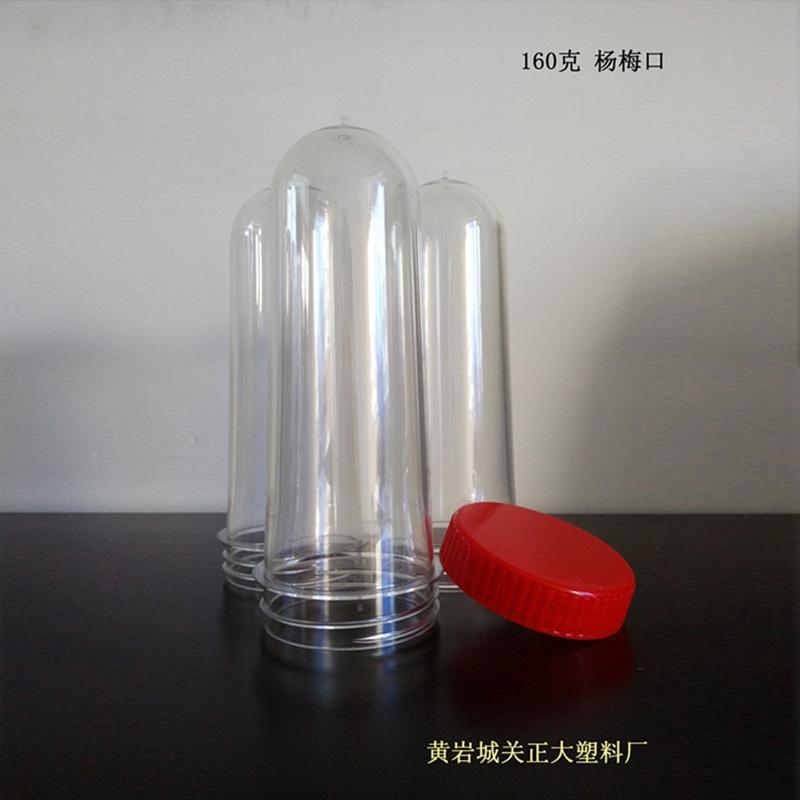160克杨梅口瓶坯